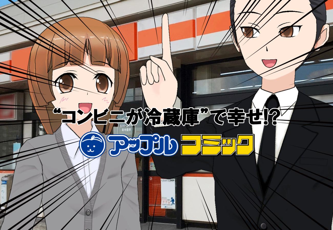 """コンビニが""""冷蔵庫""""で幸せ!?の巻 アイキャッチ"""
