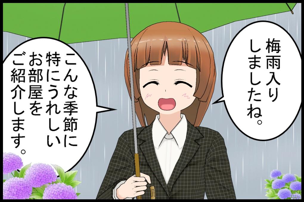 梅雨に強いお部屋の巻01