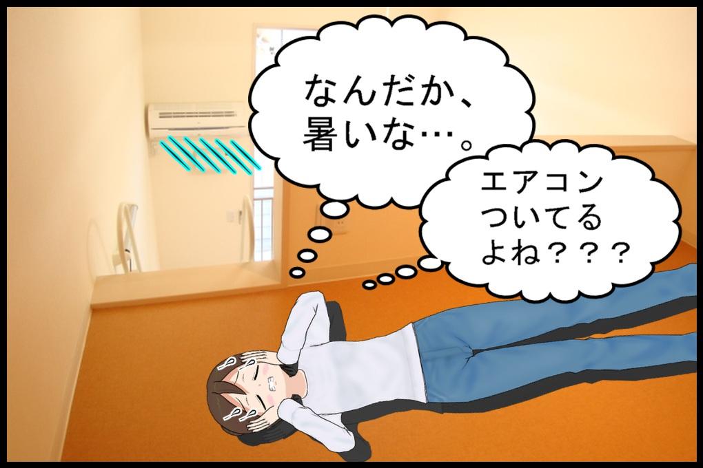 ロフト物件の冷暖房001