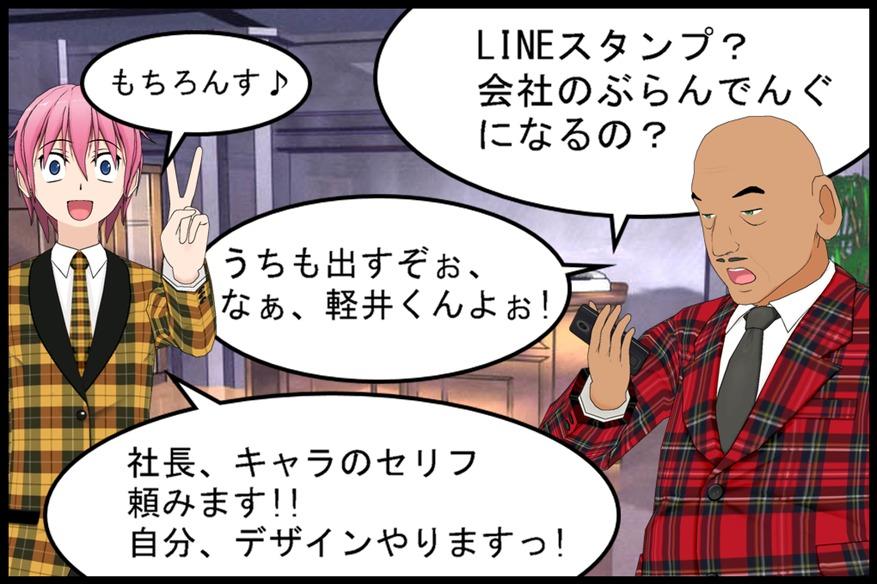 亜久徳不動産LINEスタンプ発売!?01