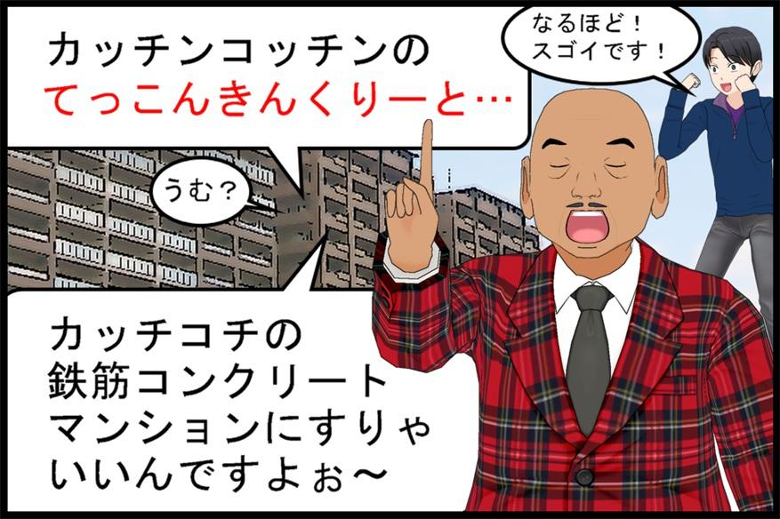 「てっこんきんくりーと!?」02