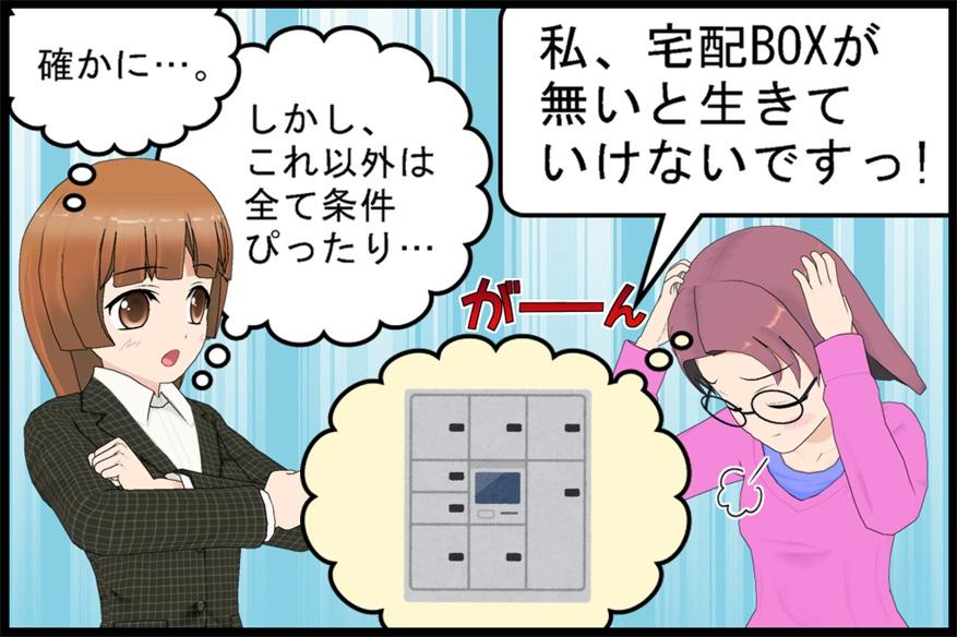 宅配BOXが無くても大丈夫!?02