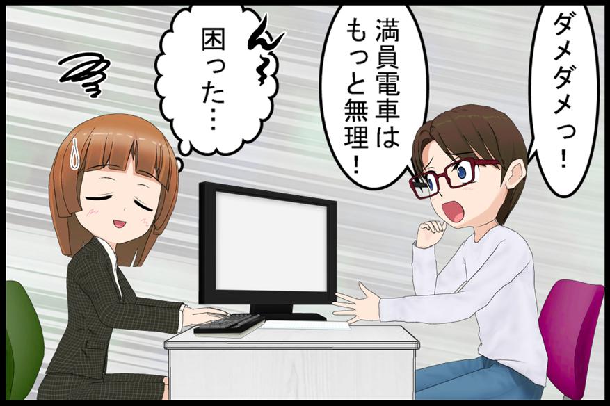 閉所恐怖症!?の巻02