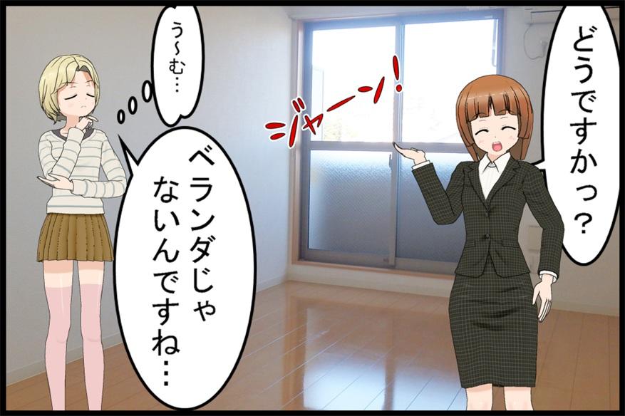 ベ・ラ・ン・ダの巻01