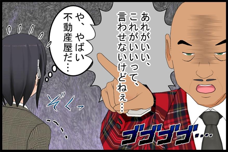コンプラの巻03