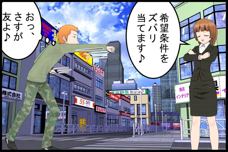 ボクサーの部屋探しの巻02