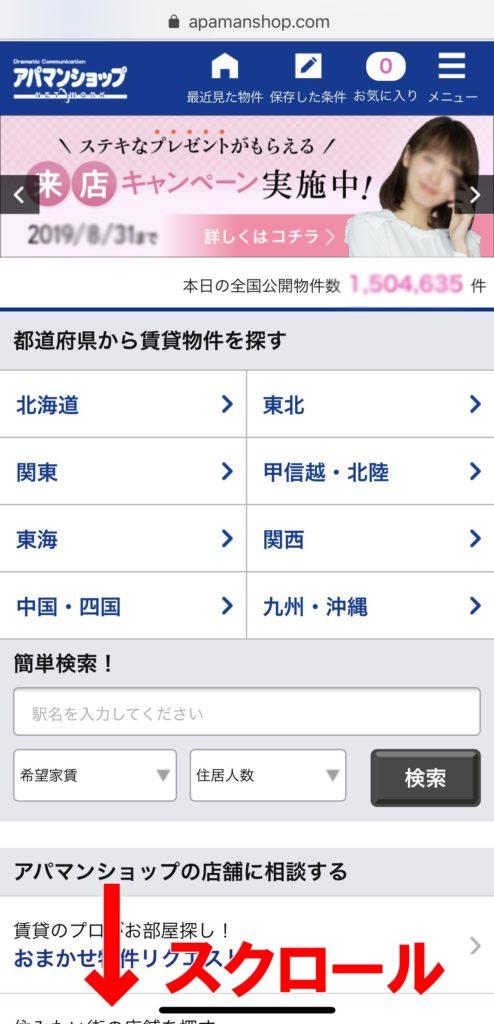 アパマンサイト カード家賃特集 検索方法手順01
