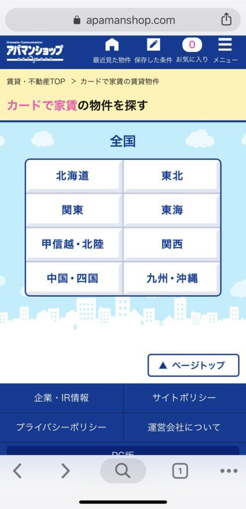 アパマンサイト カード家賃特集 検索方法手順05