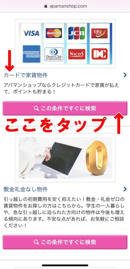 アパマンサイト カード家賃特集 検索方法手順04