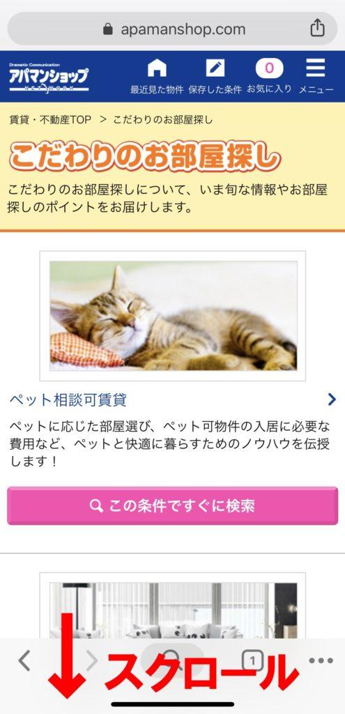 アパマンサイト カード家賃特集 検索方法手順03