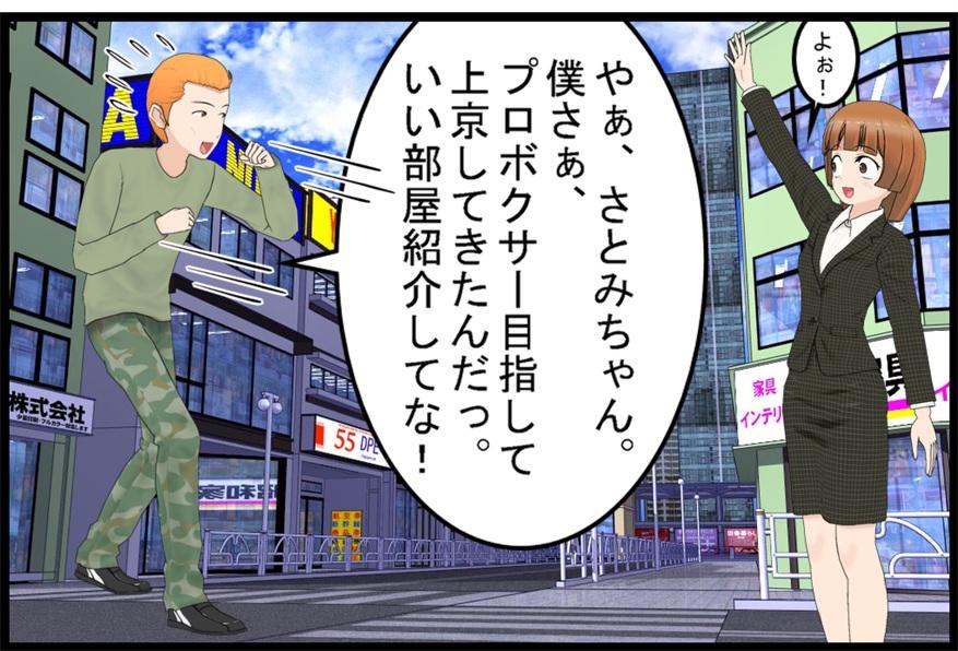ボクサーの部屋探しの巻01