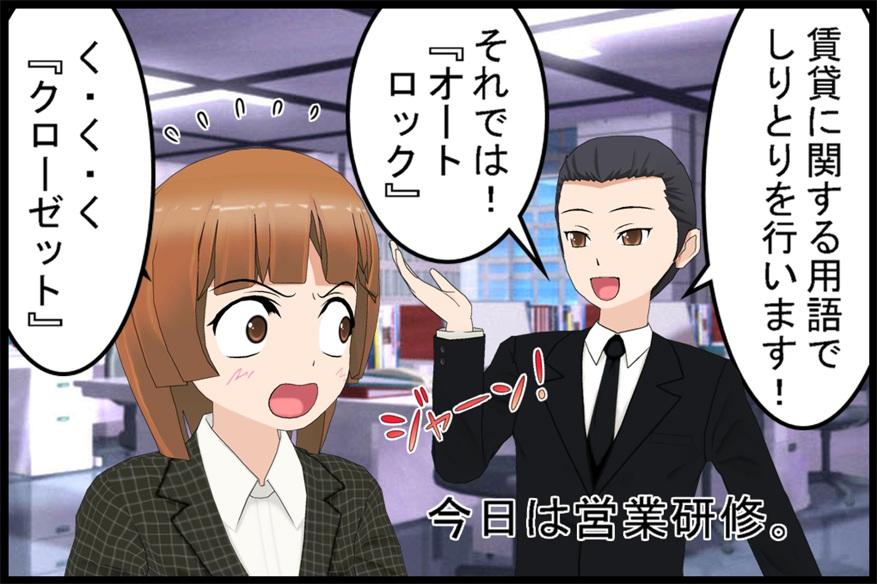 賃貸シリトリ研修の巻01