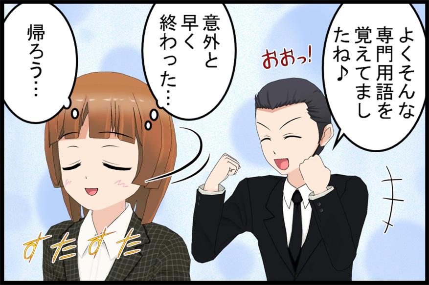 賃貸シリトリ研修の巻04