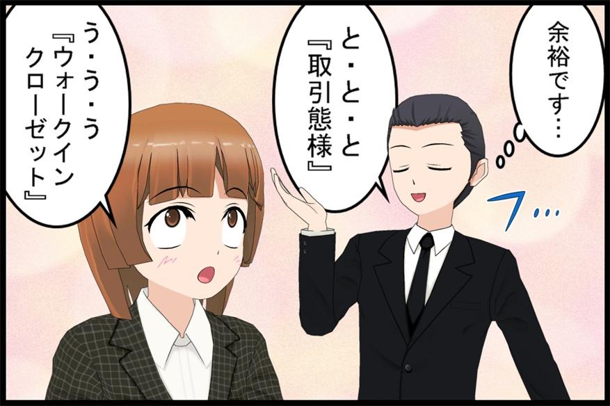 賃貸シリトリ研修の巻02