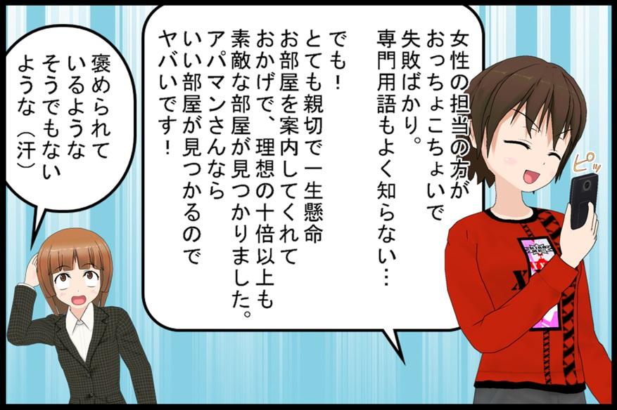 クチコミ!の巻 04