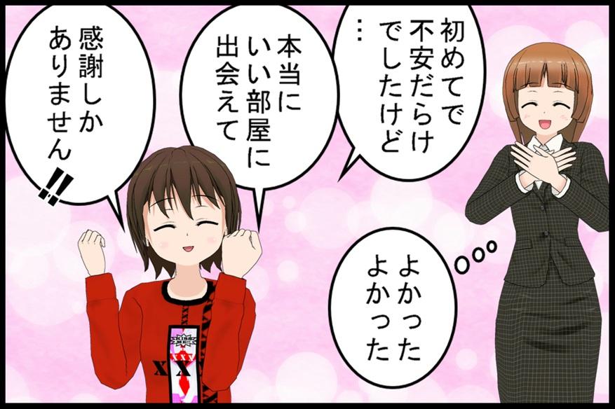 クチコミ!の巻 02