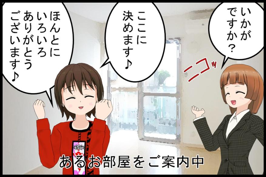 クチコミ!の巻 01