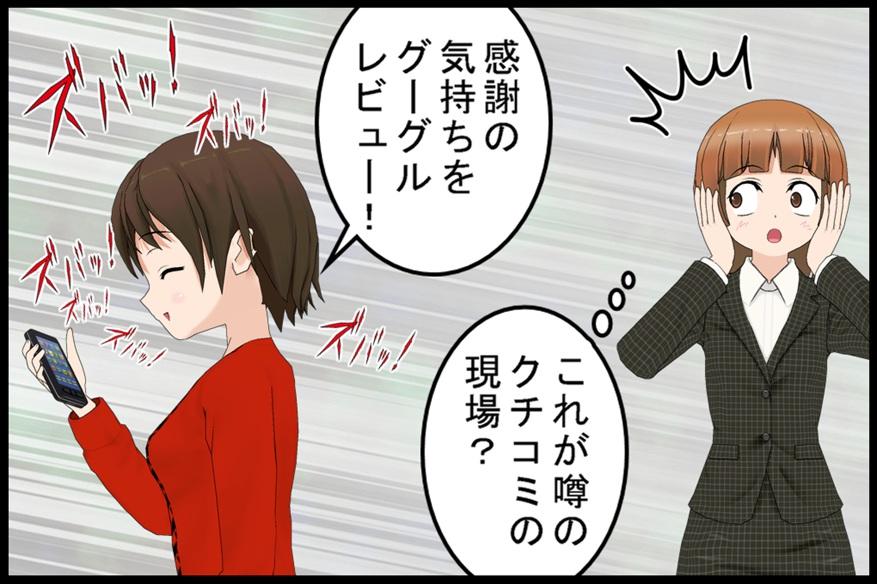 クチコミ!の巻 03