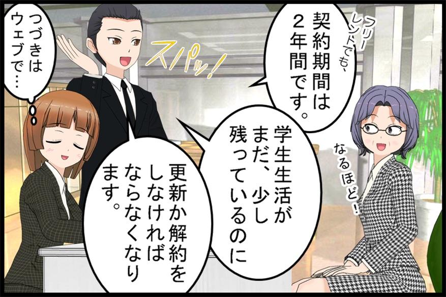ケイヤクキカン!の巻04