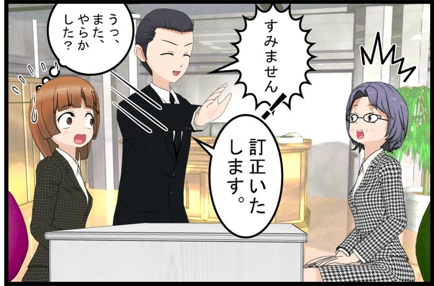 ケイヤクキカン!の巻03