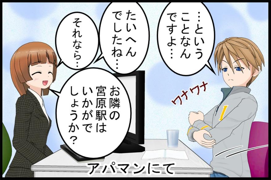 ターミナル!?の巻03