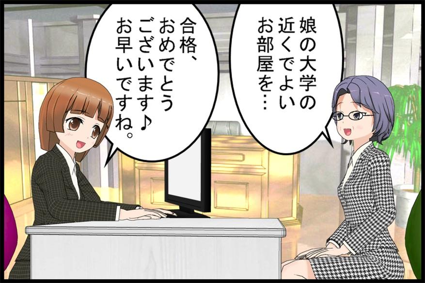 ケイヤクキカン!の巻01
