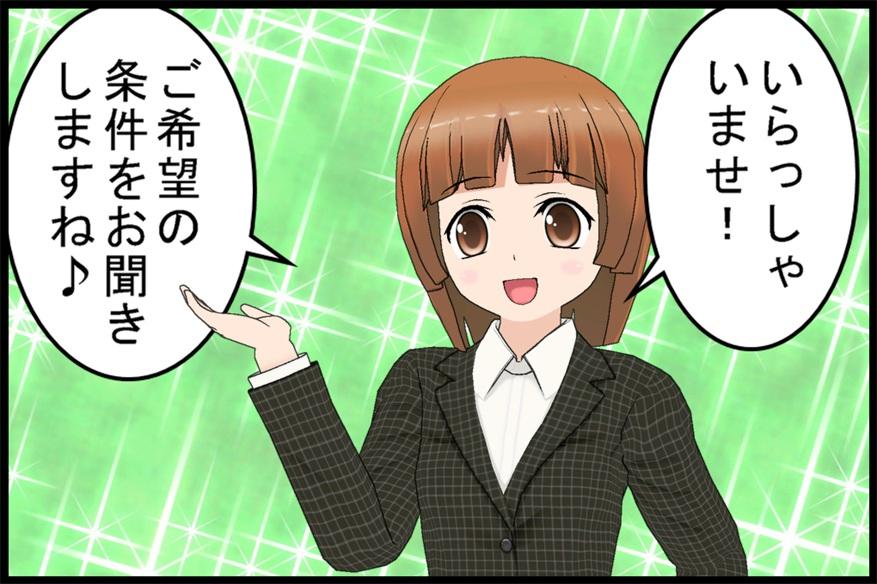 ヒアリング!?の巻01