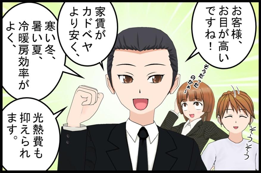 カドベヤよりナカベヤ!?04