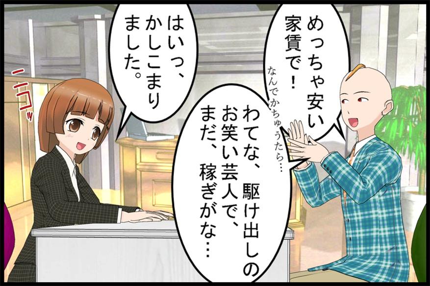 すべらない話01