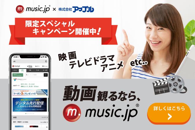 music.jpキャンペーン