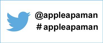 ツイッター アップルアパマン公式