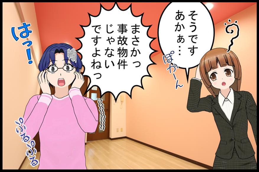 お化けが出る部屋!?の巻02