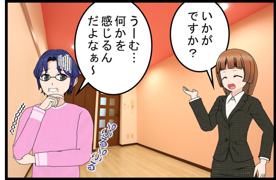 お化けが出る部屋!?の巻01