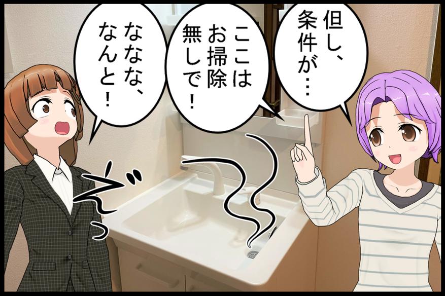 配水管臭いフェチ?03