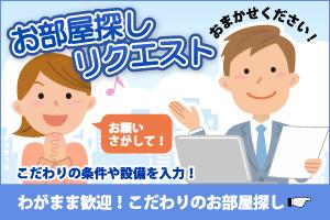 リクエストページバナー