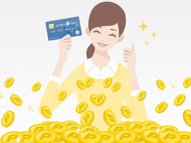 クレジットカードでポイントゲット
