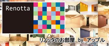 リノッタのお部屋 by アップル