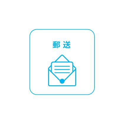郵送(契約手続き)