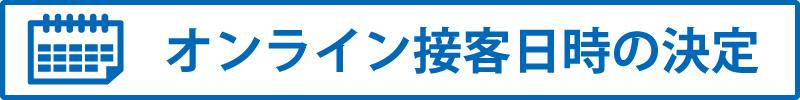 オンライン流れ02-02
