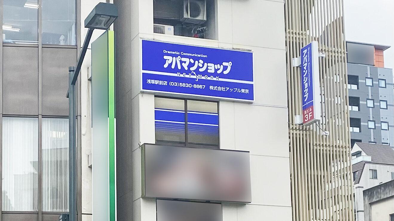 アパマンショップ浅草駅前店 外観